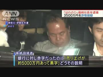 はれのひ」篠崎社長を逮捕 3500...