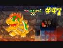 【マリオ&ルイージRPG1 DX】ブラザーアクションRPGを実況プレイ!!【Part47】