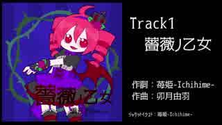 【重音テトXFD・ゴシックメタル】薔薇ノ乙女【7/1UTAU PARADICE】