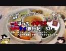 【ゆっくり】イギリス・タイ旅行記 53 アユタヤ観光 ライトアップアユタヤ