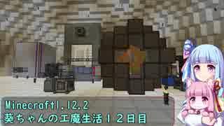 【Minecraft1.12.2】葵ちゃんの工魔生活12日目【VOICEROID実況】