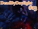 【DBD】Dr.タクミの総回診 By Daylight #13