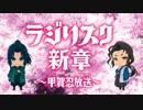 「ラジリスク新章」#13 〜甲賀忍放送〜2018年6月24日