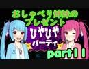 第43位:【マリオパーティ4】おしゃべり姉妹のプレゼント part11【琴葉姉妹】 thumbnail