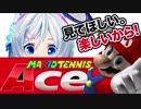 【マリオテニス エース】シロは勝つまでやめないよ!【ゲーム実況】 thumbnail