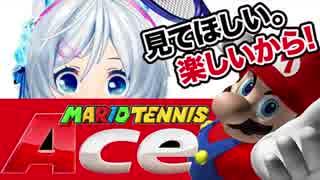 【マリオテニス エース】シロは勝つまでやめないよ!【ゲーム実況】