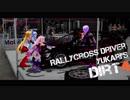 【DiRT4】Rallyist琴葉のDiRT4 ep.19【VOICEROID実況】