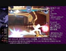【MBAACC】いまさら始めるMELTY BLOOD【軋間紅摩】
