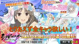 【シノビマスター】純白の花嫁ガチャ!巫神楽編