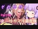 【MHW】それゆけ!ゆかマキ調査隊part18【VOICEROID実況】