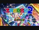 【デレステMAD】1st Stage クリヤー☆【三好紗南合作2オープニング単品】