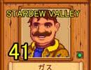 頑張る社会人のための【STARDEW VALLEY】プレイ動画41回