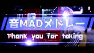 メドレー「鉄道MAD」