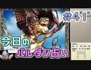 【実況】今日のバルダンダース占い【カルドセプトリボルト】 Part41