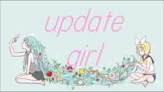 アップデートガール Update Girl / 初音ミク