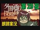 1周でフルコンプ朗読実況★夕闇通り探検隊★第29夜