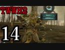 【Total War:WARHAMMER Ⅱ】俺の屍が越えて行くPart14【夜のお兄ちゃん実況】