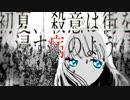 第66位:初夏、殺意は街を浸す病のように 歌ってみた 【裕】 thumbnail