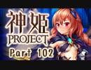 [ゆっくり実況]話題の神ゲーをやろう Part.102[神姫Project]
