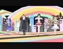 【瘴気】MMD鈴鹿詩子お姉さんとシスター・クレア様とロリ組の6人でドレミファロンド【聖気】