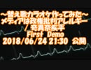 #替え歌カラオケ 作ってみた #政権批判アレルギー / #奇異奈疾平(Ex:#Metaleaman) First Demo 2018/06/24 21:30