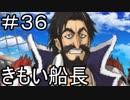 【実況】落ちこぼれ魔術師と7つの特異点【Fate/GrandOrder】36日目