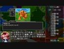 PS4版ドラゴンクエスト1 RTA 58分21秒 part1/2
