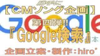 【勝手にCMソング④】『Good Tool Google』【依頼 受付中!】