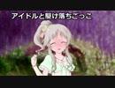 第9位:アイドルと駆け落ちごっこ【高森藍子編】 thumbnail