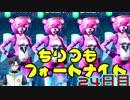 【FORTNITE】ちりつもフォートナイト!24日目