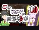 特ヲタゆかりの巨影都市 Vol.10【VOICEROID実況】
