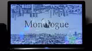 「Monologue」 初音ミク オリジナル曲
