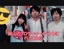 岡山県の観光&eスポーツイベントに出演してきた
