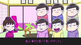 【卓ゲ松さん】七人でキャット&チョコレ