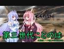 第16位:【Kenshi】第三世代ことのは part10【琴葉姉妹実況】 thumbnail
