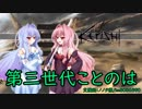 【Kenshi】第三世代ことのは part10【琴葉姉妹実況】
