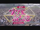 【中央競馬】プロ馬券師よっさんの第59回 宝塚記念(GⅠ)