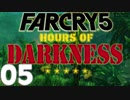 【XB1X】FARCRY 5 HOURS OF DARKNESS 実況プレイ 05