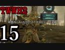 【Total War:WARHAMMER Ⅱ】俺の屍が越えて行くPart15【夜のお兄ちゃん実況】
