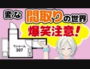 第61位:爆笑注意!ありえない間取り大公開 thumbnail