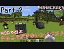 【MODで遊ぶ】やること尽きないンクラフト Part.2 ゆっくり実況【minecraft1.12.2】