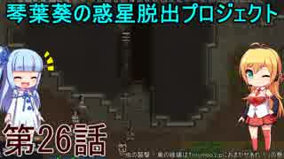 琴葉葵の惑星脱出プロジェクト 第26話【RimWorld実況】