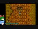 チルノとヒナの災い退治の旅!ヘラクレスの栄光4その11・ゆっくり実況プレイ