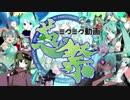 【総勢156音源】ミクミク動画葱祭【UTAUカバー+UST】