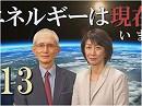 【エネルギーは現在 #13】提言!世界を豊かにする次世代エネルギー政策[H30/6/25]