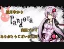【結月ゆかり】 Pandora part last C【実況プレイ】