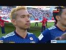 【サッカー】W杯2018 ロシア大会 グループH 日本vsセネガル GOALシーン