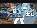 第88位:【WoT】アヒルは空を飛びたくて その4【擬人化戦車】 thumbnail