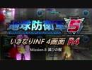 第48位:【地球防衛軍5】いきなりINF4画面R4 M8【ゆっくり実況】 thumbnail