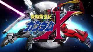 ホモと見る 「機動新世紀ガンダムX GGENERATION ゲームムービー集」